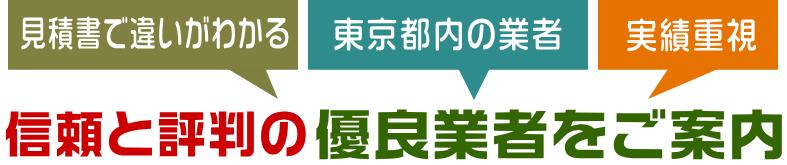東京の信頼と評判の優良塗替え業者を、見積書で違いが判る、実績重視でご案内します。