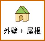 外壁と屋根塗装見積