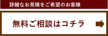 東京の外壁・屋根塗替え無料現地調査依頼/無料ご相談はコチラから