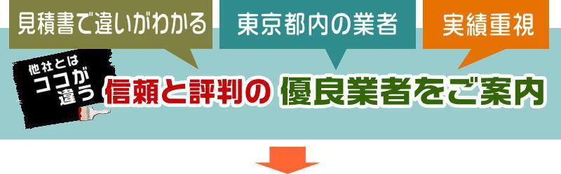 ご案内するのは、優良業者のみ。その理由はココ。東京都内の信頼と評判の憂慮業者を、見積書で違いが判る、実績重視でご案内します。